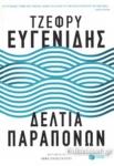 ΔΕΛΤΙΑ ΠΑΡΑΠΟΝΩΝ