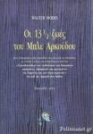 ΟΙ 13 1/2 ΖΩΕΣ ΤΟΥ ΜΠΛΕ ΑΡΚΟΥΔΟΥ (ΒΙΒΛΙΟΔΕΤΗΜΕΝΗ ΕΚΔΟΣΗ)