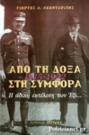 ΑΠΟ ΤΗ ΔΟΞΑ ΣΤΗ ΣΥΜΦΟΡΑ, 1915-1922
