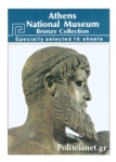 ATHENS NATIONAL MUSEUM, BRONZE COLLECTION, N.16
