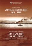 ΚΡΗΤΙΚΕΣ ΕΠΑΝΑΣΤΑΣΕΙΣ, 1821-1905