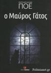 ΜΑΥΡΟΣ ΓΑΤΟΣ