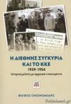 Η ΔΙΕΘΝΗΣ ΣΥΓΚΥΡΙΑ ΚΑΙ ΤΟ ΚΚΕ 1939-1954