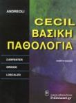 CECIL ΒΑΣΙΚΗ ΠΑΘΟΛΟΓΙΑ (ΕΠΙΤΟΜΟ-ΧΑΡΤΟΔΕΤΗ ΕΚΔΟΣΗ)