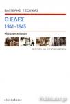 Ο ΕΔΕΣ 1941-1945