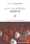 ΜΕΤΑ ΤΗΝ ΠΑΝΔΗΜΙΑ COVID-19