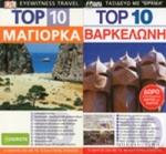 (ΣΕΤ) TOP 10 ΒΑΡΚΕΛΩΝΗ - ΜΑΓΙΟΡΚΑ