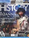 ALL ABOUT HISTORY, ΤΕΥΧΟΣ 31