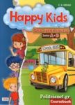 (ΣΕΤ) HAPPY KIDS JUNIOR A+B ONE-YEAR COURSE (+STARTER)