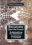 ΚΟΣΜΟΣΚΑΦΟΣ ΣΤΑ-ΓΥΡΟ ΕΨΙΛΟΝ