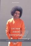 ΣΑΤΥΑΜ ΣΙΒΑΜ ΣΟΥΝΤΑΡΑΜ (ΤΕΤΑΡΤΟΣ ΤΟΜΟΣ) 1972-1979