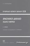 ΕΝΟΧΙΚΟ ΔΙΚΑΙΟ ΕΙΔΙΚΟ ΜΕΡΟΣ (ΕΓΧΕΙΡΙΔΙΟ ΑΣΤΙΚΟΥ ΔΙΚΑΙΟΥ 2Β)