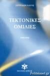 ΤΕΚΤΟΝΙΚΕΣ ΟΜΙΛΙΕΣ 1904-1933