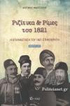 ΡΙΖΙΤΙΚΑ ΚΑΙ ΡΙΜΕΣ ΤΟΥ 1821 (+CD)