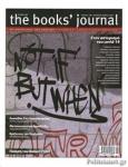 THE BOOKS' JOURNAL, ΤΕΥΧΟΣ 108, ΑΠΡΙΛΙΟΣ 2020