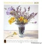 ΗΜΕΡΟΛΟΓΙΟ - CALENDAR 2020 (ΑΝΘΗ)