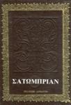 ΟΔΟΙΠΟΡΙΚΟ: Η ΕΛΛΑΔΑ ΤΟΥ 1806 (ΒΙΒΛΙΟΔΕΤΗΜΕΝΗ ΕΚΔΟΣΗ)