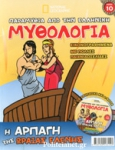 Η ΑΡΠΑΓΗ ΤΗΣ ΩΡΑΙΑΣ ΕΛΕΝΗΣ (+CD)