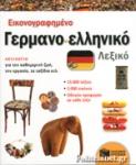 ΕΙΚΟΝΟΓΡΑΦΗΜΕΝΟ ΓΕΡΜΑΝΟ-ΕΛΛΗΝΙΚΟ ΛΕΞΙΚΟ