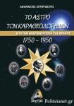 ΤΟ ΑΣΤΡΟ ΤΩΝ ΚΑΡΑΘΕΟΔΩΡΗΔΩΝ  1750-1950