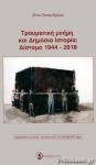 ΤΡΑΥΜΑΤΙΚΗ ΜΝΗΜΗ ΚΑΙ ΔΗΜΟΣΙΑ ΙΣΤΟΡΙΑ: ΔΙΣΤΟΜΟ 1944-2018