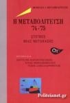 Η ΜΕΤΑΠΟΛΙΤΕΥΣΗ '74-'75