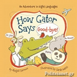 (BOARD BOOK) HOW GATOR SAYS GOOD-BYE!