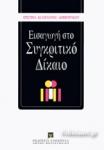 ΕΙΣΑΓΩΓΗ ΣΤΟ ΣΥΓΚΡΙΤΙΚΟ ΔΙΚΑΙΟ