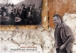 ΠΑΡΑΘΥΡΟ ΑΝΟΙΧΤΟ (+CD)