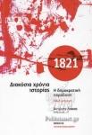 1821 - ΔΙΑΚΟΣΙΑ ΧΡΟΝΙΑ ΙΣΤΟΡΙΑΣ