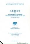 ΛΕΞΙΚΟ ΤΗΣ ΜΕΣΑΙΩΝΙΚΗΣ ΕΛΛΗΝΙΚΗΣ ΔΗΜΩΔΟΥΣ ΓΡΑΜΜΑΤΕΙΑΣ 1100-1669, (ΔΕΚΑΤΟΣ ΕΝΑΤΟΣ ΤΟΜΟΣ+CD)