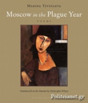 (P/B) MOSCOW IN THE PLAGUE YEAR