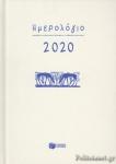 ΗΜΕΡΟΛΟΓΙΟ 2020