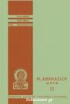 ΜΕΓΑΛΟΥ ΑΘΑΝΑΣΙΟΥ ΕΡΓΑ (ΔΩΔΕΚΑΤΟΣ ΤΟΜΟΣ)