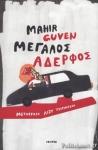 ΜΕΓΑΛΟΣ ΑΔΕΡΦΟΣ