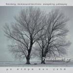 (CD) ΜΕ ΣΤΟΜΑ ΠΟΥ ΓΕΛΑ