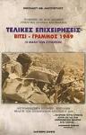 ΤΕΛΙΚΕΣ ΕΠΙΧΕΙΡΗΣΕΙΣ ΒΙΤΣΙ - ΓΡΑΜΜΟΣ 1949 (Η ΜΑΧΗ ΤΩΝ ΣΥΝΟΡΩΝ)
