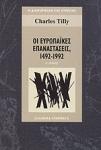 ΟΙ ΕΥΡΩΠΑΙΚΕΣ ΕΠΑΝΑΣΤΑΣΕΙΣ, 1492-1992