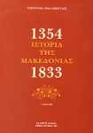 ΙΣΤΟΡΙΑ ΤΗΣ ΜΑΚΕΔΟΝΙΑΣ 1354-1833