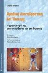 ΟΜΑΔΙΚΗ ΔΙΑΝΤΙΔΡΑΣΤΙΚΗ - ART THERAPY