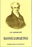ΙΩΑΝΝΗΣ ΚΑΠΟΔΙΣΤΡΙΑΣ ΚΥΒΕΡΝΗΤΗΣ ΤΗΣ ΕΛΛΑΔΟΣ (1776-1831)