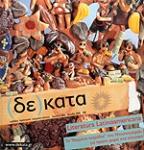ΔΕΚΑΤΑ, ΤΕΥΧΟΣ 25, ΑΝΟΙΞΗ 2011