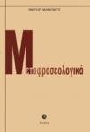 ΜΕΤΑΦΡΑΣΕΟΛΟΓΙΚΑ