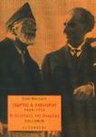 ΓΕΩΡΓΙΟΣ Α. ΠΑΠΑΝΔΡΕΟΥ,1888-1968 (ΠΡΩΤΟΣ ΤΟΜΟΣ)