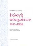 ΕΚΛΟΓΗ ΠΟΙΗΜΑΤΩΝ 1915-1966