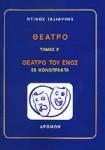 ΘΕΑΤΡΟ (ΠΕΜΠΤΟΣ ΤΟΜΟΣ)