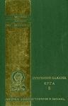 ΓΡΗΓΟΡΙΟΥ ΠΑΛΑΜΑ: ΑΠΑΝΤΑ ΤΑ ΕΡΓΑ (ΟΓΔΟΟΣ ΤΟΜΟΣ)