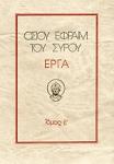 ΟΣΙΟΥ ΕΦΡΑΙΜ ΤΟΥ ΣΥΡΟΥ ΕΡΓΑ (ΠΕΜΠΤΟΣ ΤΟΜΟΣ)
