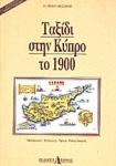 ΤΑΞΙΔΙ ΣΤΗ ΚΥΠΡΟ ΤΟ 1900