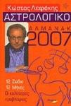 ΑΣΤΡΟΛΟΓΙΚΟ ΑΛΜΑΝΑΚ 2007